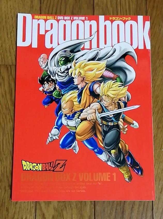 ドラゴンボール DRAGON BALL Z DVD BOX DRAGON BOX VOL.1_画像4