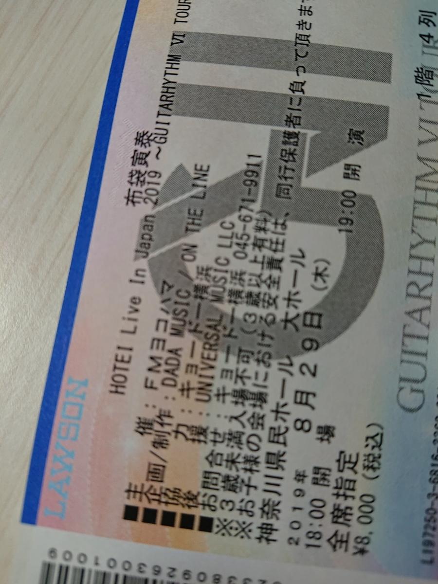 【送料込】布袋寅泰 8/29 神奈川県民ホール 1階 4列 1枚