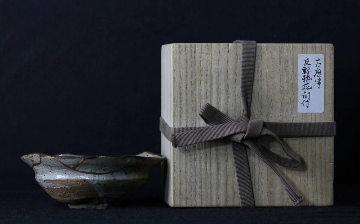 【風】 仏 古唐津皮鯨茶碗 桃山時代 本物保証_画像10