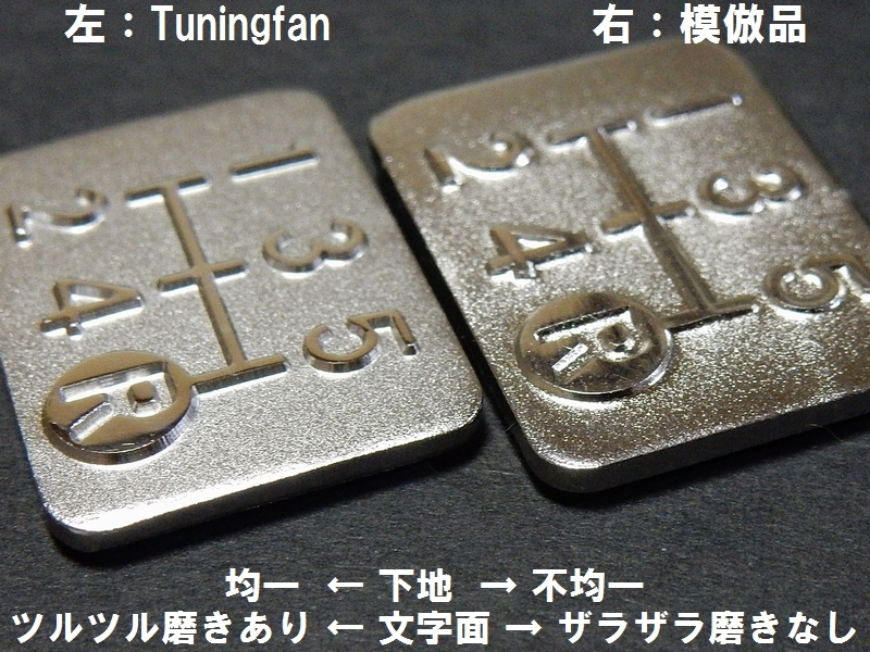 Tuningfan メッキ 6MT シフトパターン プレート 右下R 6速マニュアル インプレッサGDB GGB GRB GVB VAB WRX STi BP5 BL5 日本製 _画像5