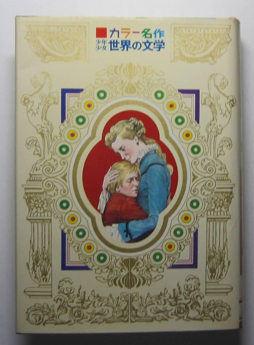 カラー名作少年少女世界の文学14 フランス編3 小学館_画像1