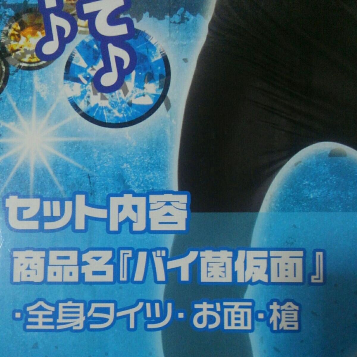 新品!コスプレ☆悪魔に!お面、槍付き♪Mサイズ☆黒全身タイツ☆ハロウィンに!バイ菌仮面☆_画像2