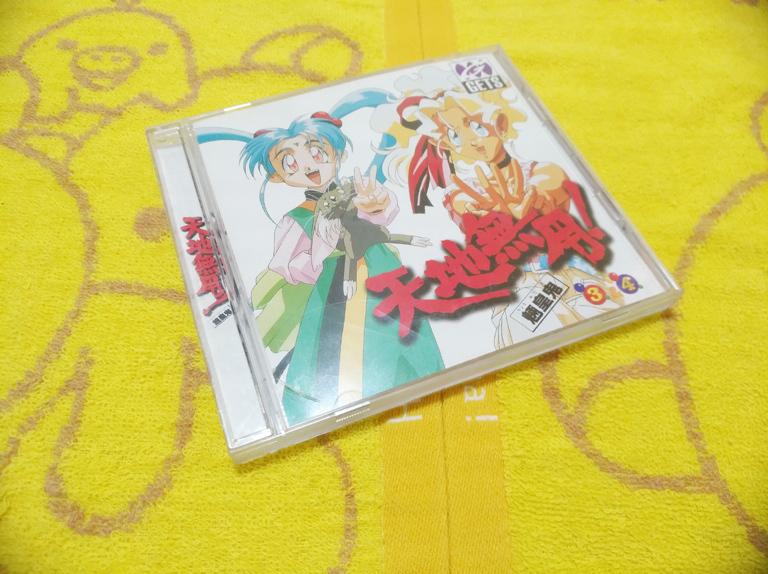 天地無用! 魎皇鬼 3&4 GRV-0002 ビデオCDソフト