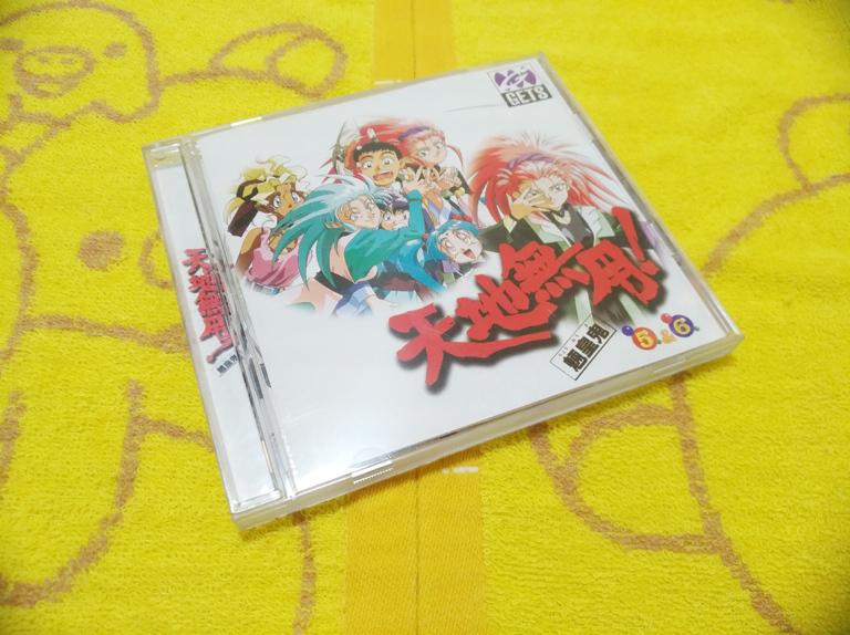 天地無用! 魎皇鬼 5&6 GRV-0003 ビデオCDソフト