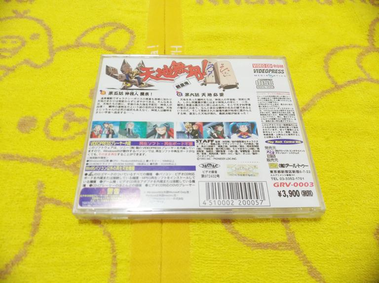 天地無用! 魎皇鬼 5&6 GRV-0003 ビデオCDソフト_画像3