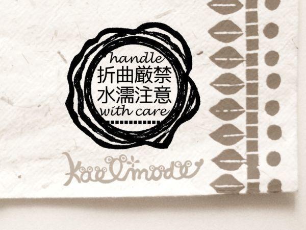 発送用注意書き スタンプ♪ シーリングワックス 折曲厳禁・水濡注意 はんこ 小さな封筒で可愛く使えます。☆ シールも作れます☆はんこ_送る人に優しい心遣いも一緒に。