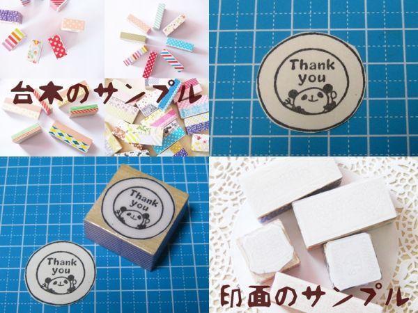 ありがとう スタンプ♪ 食いしん坊 パンダ ディッシュ thank you ラッピングやカードのデコに♪ シールも作れます☆ はんこ_シールにしたりカードに押したり☆