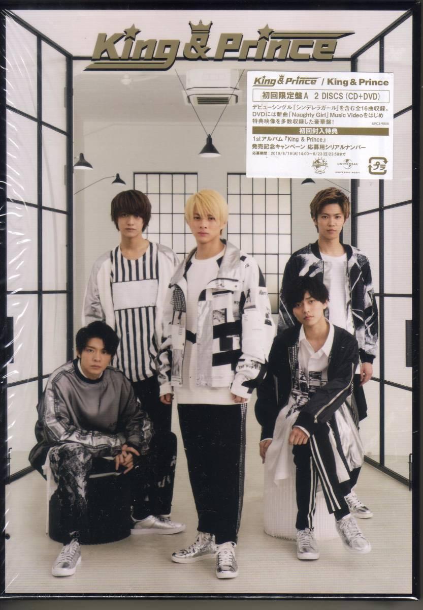 未再生 King & Prince 1stアルバム 初回限定盤A(CD+DVD)