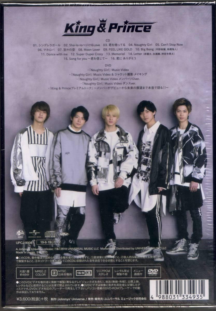 未再生 King & Prince 1stアルバム 初回限定盤A(CD+DVD)_画像2