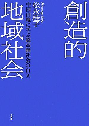 創造的地域社会 中国山地に学ぶ超高齢社会の自立/松永桂子【著】_画像1
