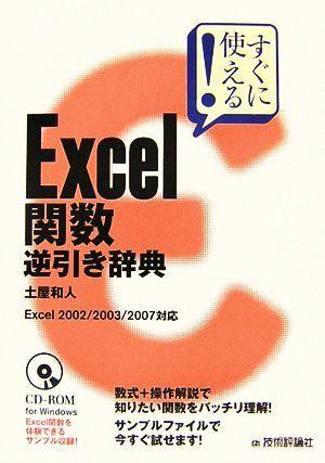 すぐに使える!Excel関数逆引き辞典_画像1