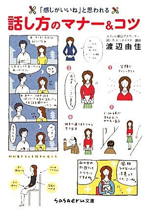 「感じがいいね」と思われる話し方のマナー&コツ sasaeru文庫/渡辺由佳【著】_画像1
