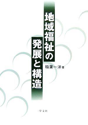 地域福祉の発展と構造/稲葉一洋【著】_画像1
