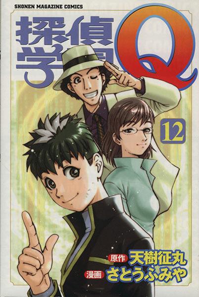 探偵学園Q(12) マガジンKCShonen magazine comics/さとうふみや(著者)_画像1