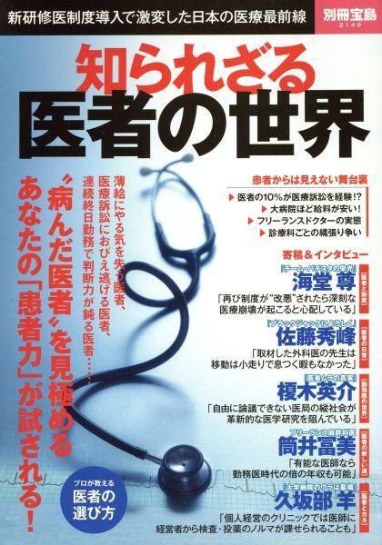 知られざる医者の世界 新研修制度導入で激変した日本の医療最前線 別冊宝島2149/宝島社(その他)_画像1