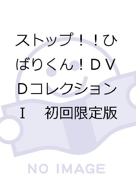 ストップ!!ひばりくん!DVDコレクションI 初回限定版/江口寿史_画像1