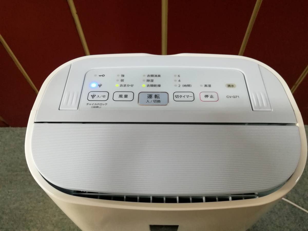 中古 美品 SHARP 衣類乾燥除湿機 CV-G71-W シャープ 送料800円_画像3