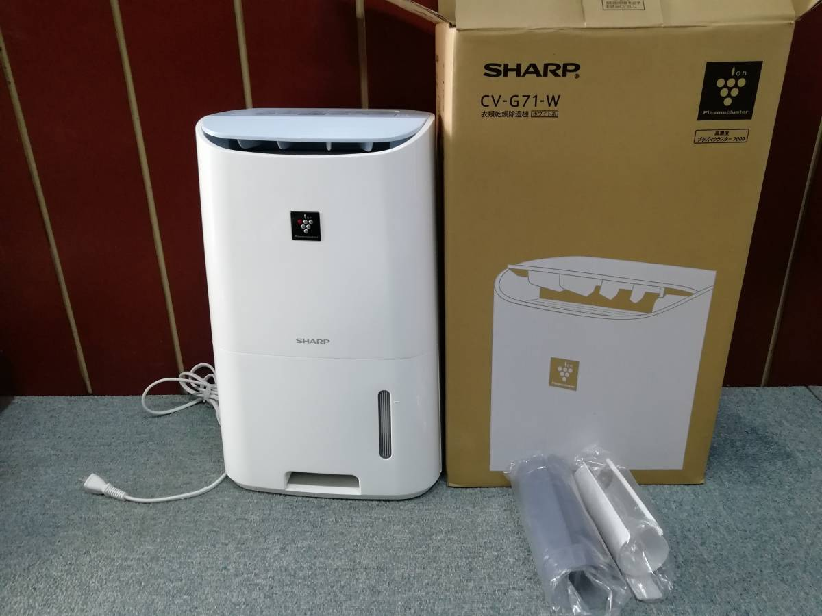 中古 美品 SHARP 衣類乾燥除湿機 CV-G71-W シャープ 送料800円