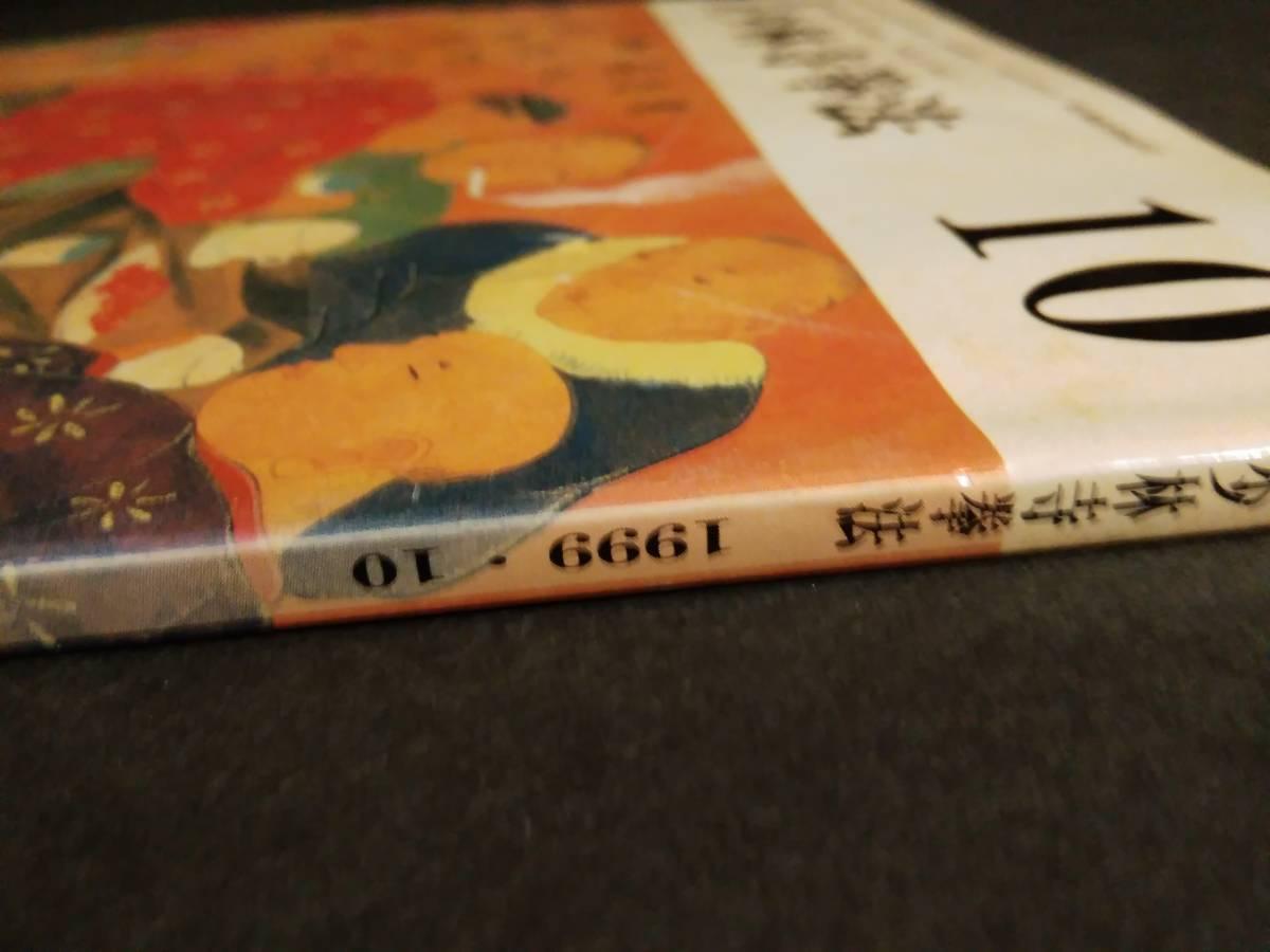 【L11】月刊少林寺拳法 1999年10月 開祖法話 宗道臣 宗由貴 送料込_画像3