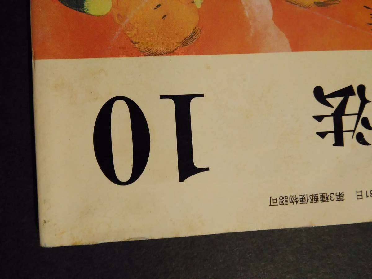 【L11】月刊少林寺拳法 1999年10月 開祖法話 宗道臣 宗由貴 送料込_画像2