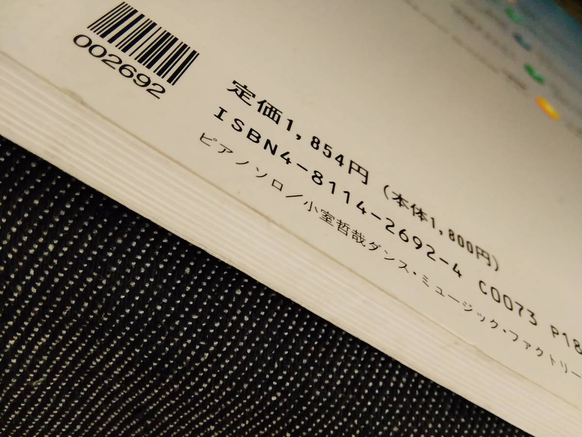Ba2 小室哲哉 ダンス・ミュージック・ファクトリー2 ピアノソロ 東京音楽書院 1996年 楽譜 送料込_画像5