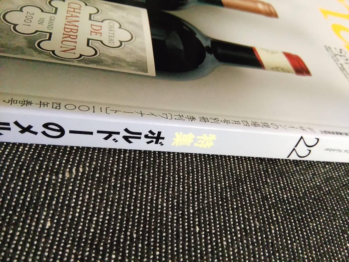 Ee2 ワイナート 2004年春 No.22 ボルドーのメルロ ワインガイド オーストラリア 送料込 winart ワイン専門誌_画像4