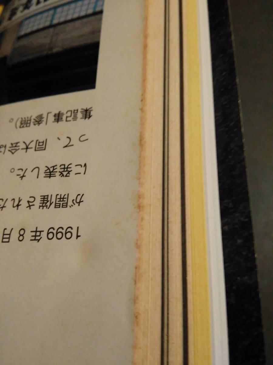 【L11】月刊少林寺拳法 1999年10月 開祖法話 宗道臣 宗由貴 送料込_画像9