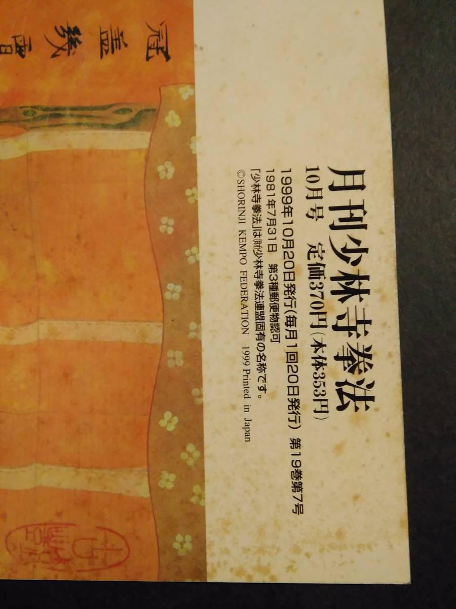 【L11】月刊少林寺拳法 1999年10月 開祖法話 宗道臣 宗由貴 送料込_画像5