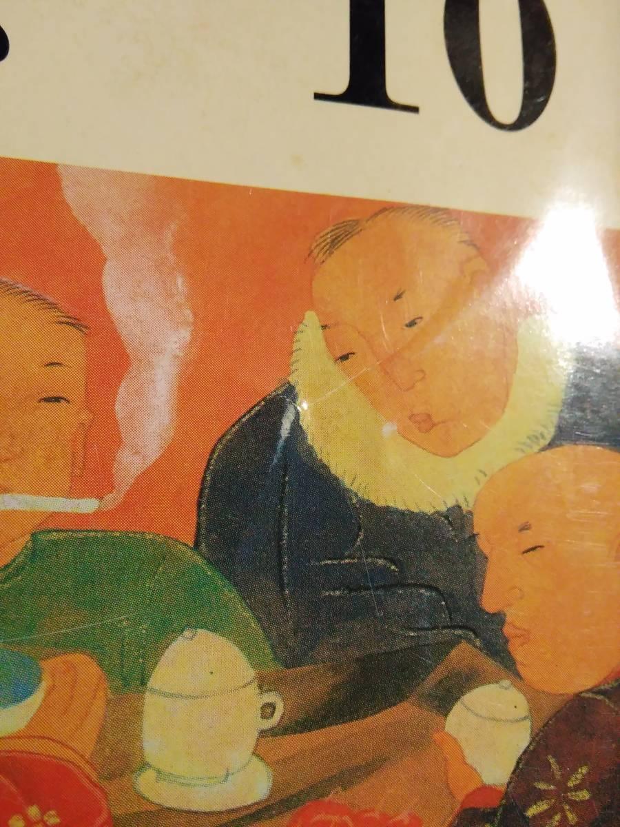 【L11】月刊少林寺拳法 1999年10月 開祖法話 宗道臣 宗由貴 送料込_画像7