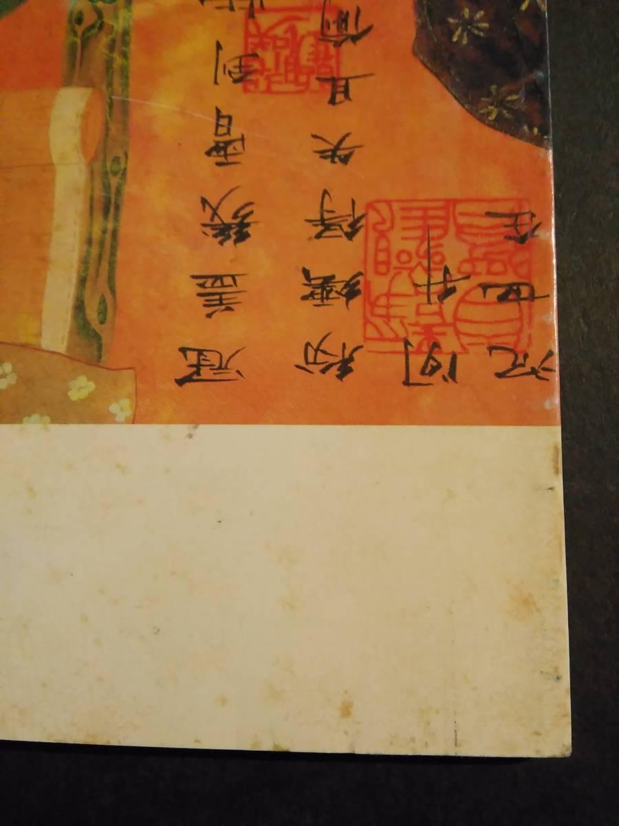 【L11】月刊少林寺拳法 1999年10月 開祖法話 宗道臣 宗由貴 送料込_画像6