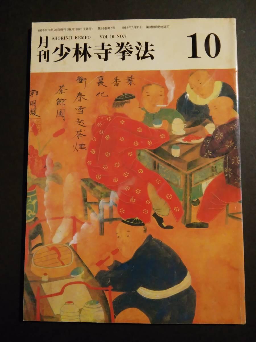 【L11】月刊少林寺拳法 1999年10月 開祖法話 宗道臣 宗由貴 送料込_画像1
