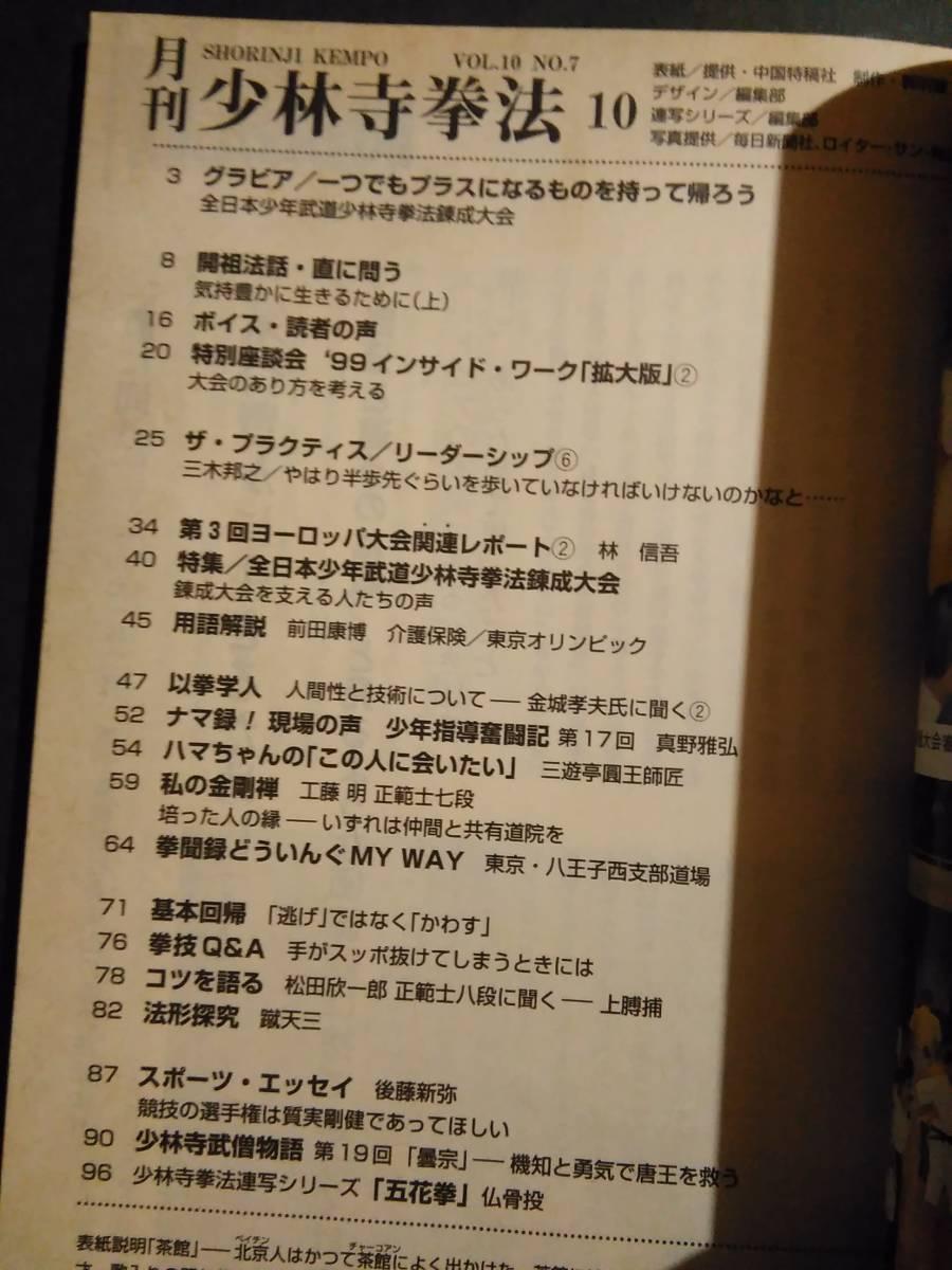 【L11】月刊少林寺拳法 1999年10月 開祖法話 宗道臣 宗由貴 送料込_画像10