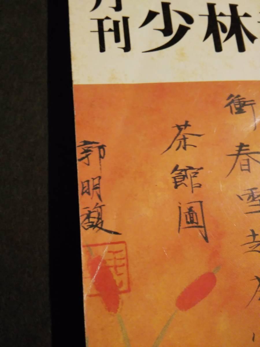 【L11】月刊少林寺拳法 1999年10月 開祖法話 宗道臣 宗由貴 送料込_画像8