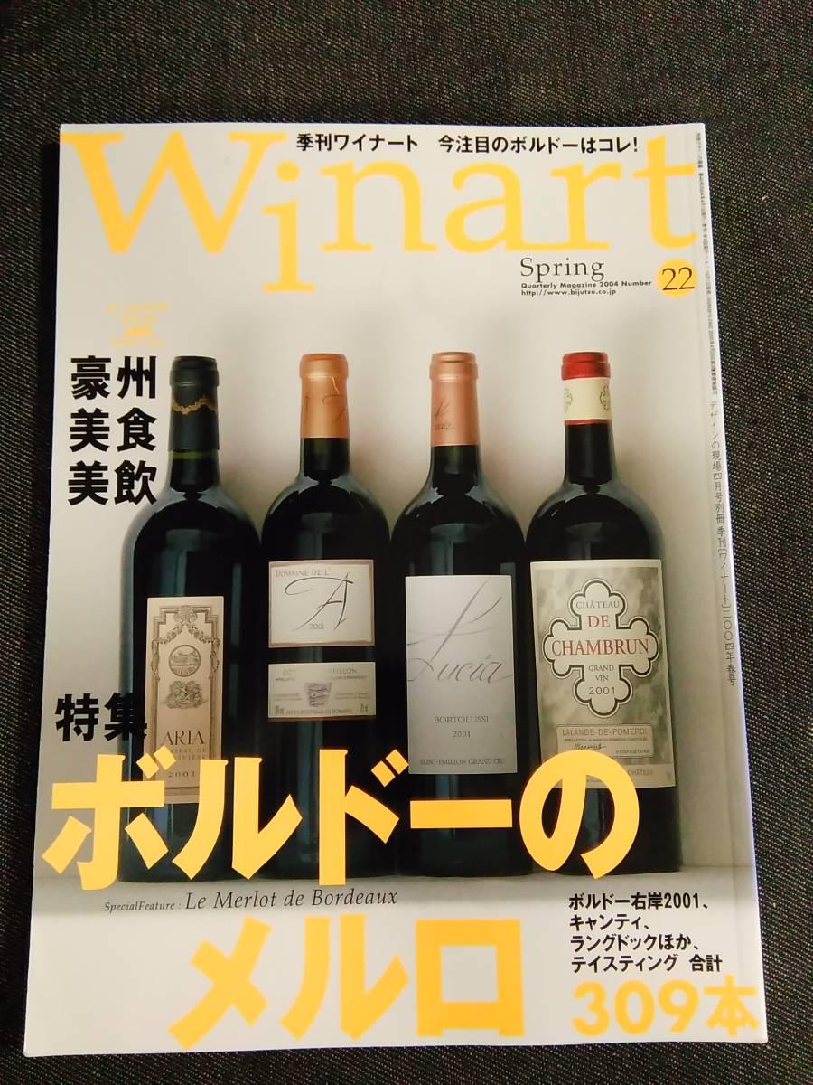 Ee2 ワイナート 2004年春 No.22 ボルドーのメルロ ワインガイド オーストラリア 送料込 winart ワイン専門誌_画像1