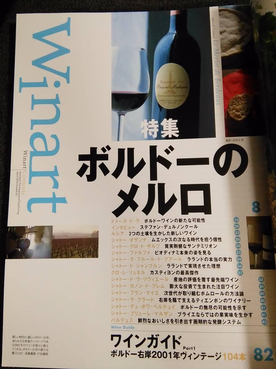 Ee2 ワイナート 2004年春 No.22 ボルドーのメルロ ワインガイド オーストラリア 送料込 winart ワイン専門誌_画像8