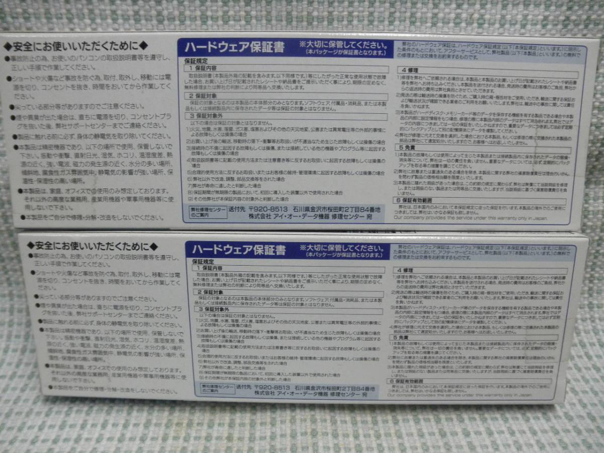 ★ 未開封、未使用品 IO DATA ディスクトップ用 PC3-12800 240pin (DDR3-1600)8G 2枚 ★_画像2