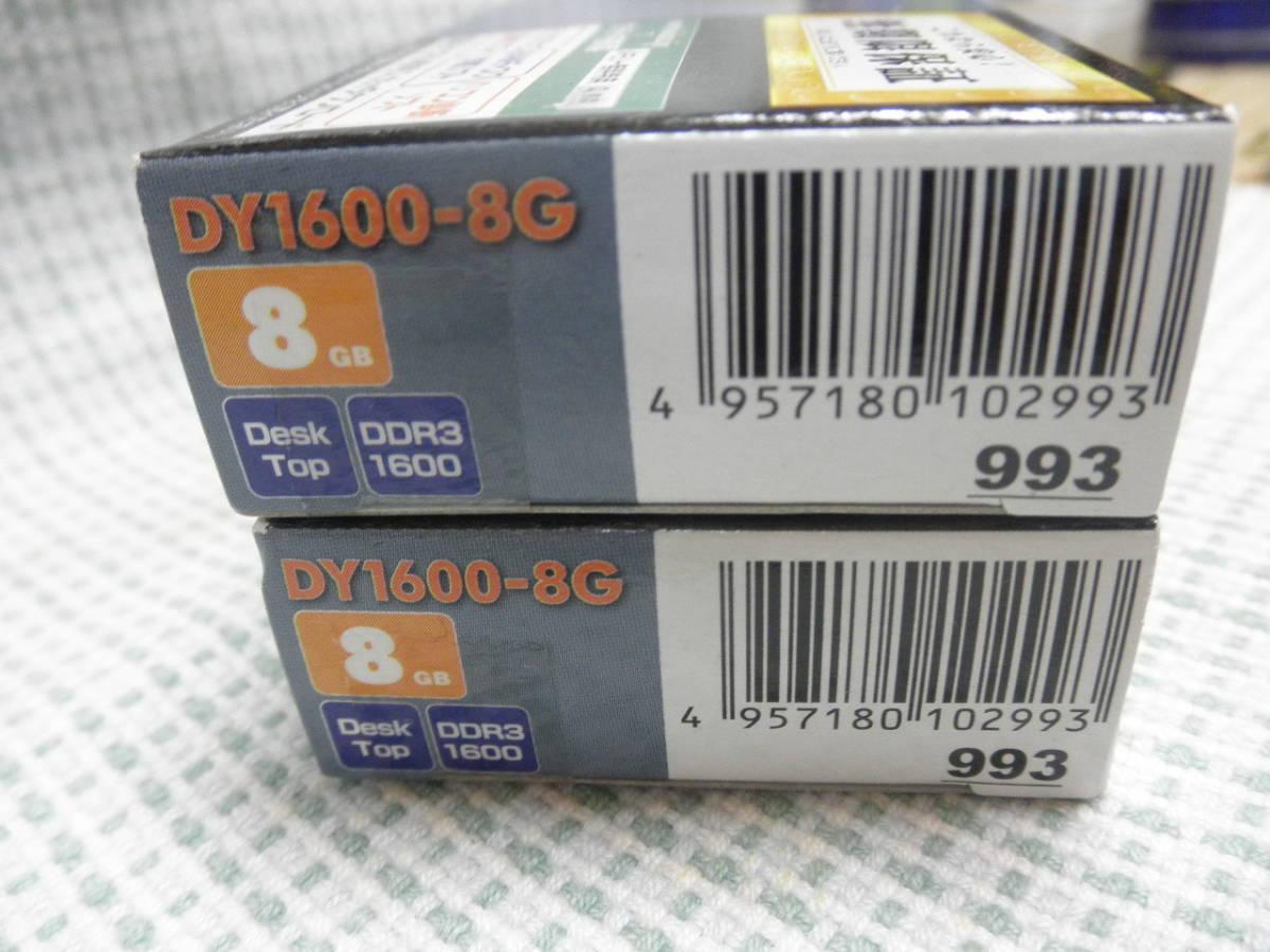 ★ 未開封、未使用品 IO DATA ディスクトップ用 PC3-12800 240pin (DDR3-1600)8G 2枚 ★_画像4