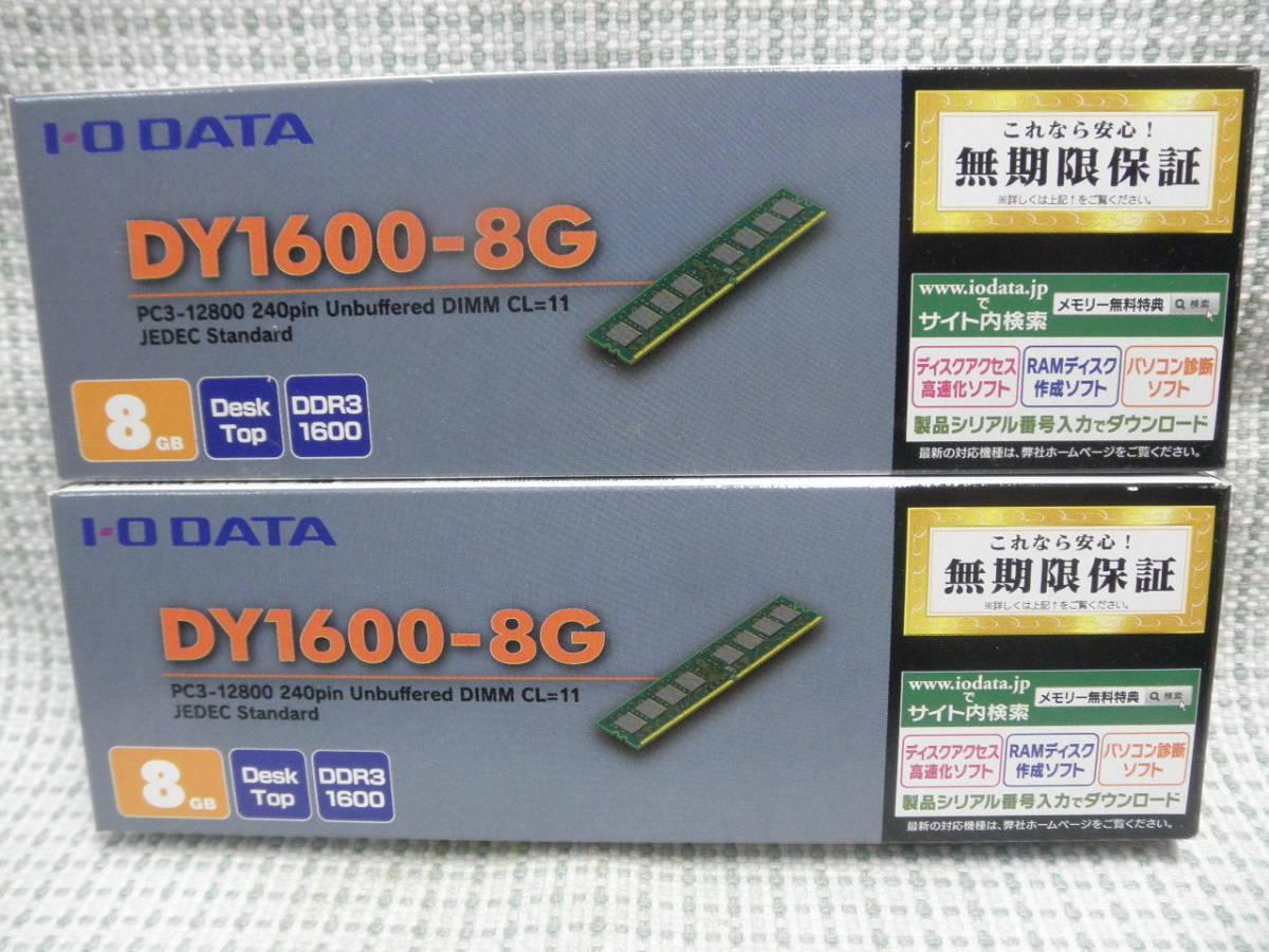 ★ 未開封、未使用品 IO DATA ディスクトップ用 PC3-12800 240pin (DDR3-1600)8G 2枚 ★