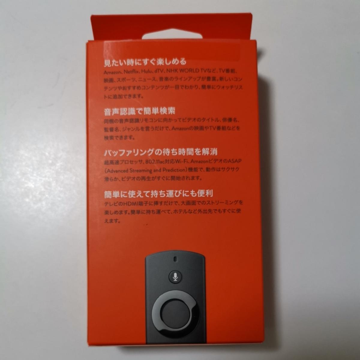 美品!完全動作品!Amazon Fire TV Stick 第2世代 音声認識リモコン付属_画像3