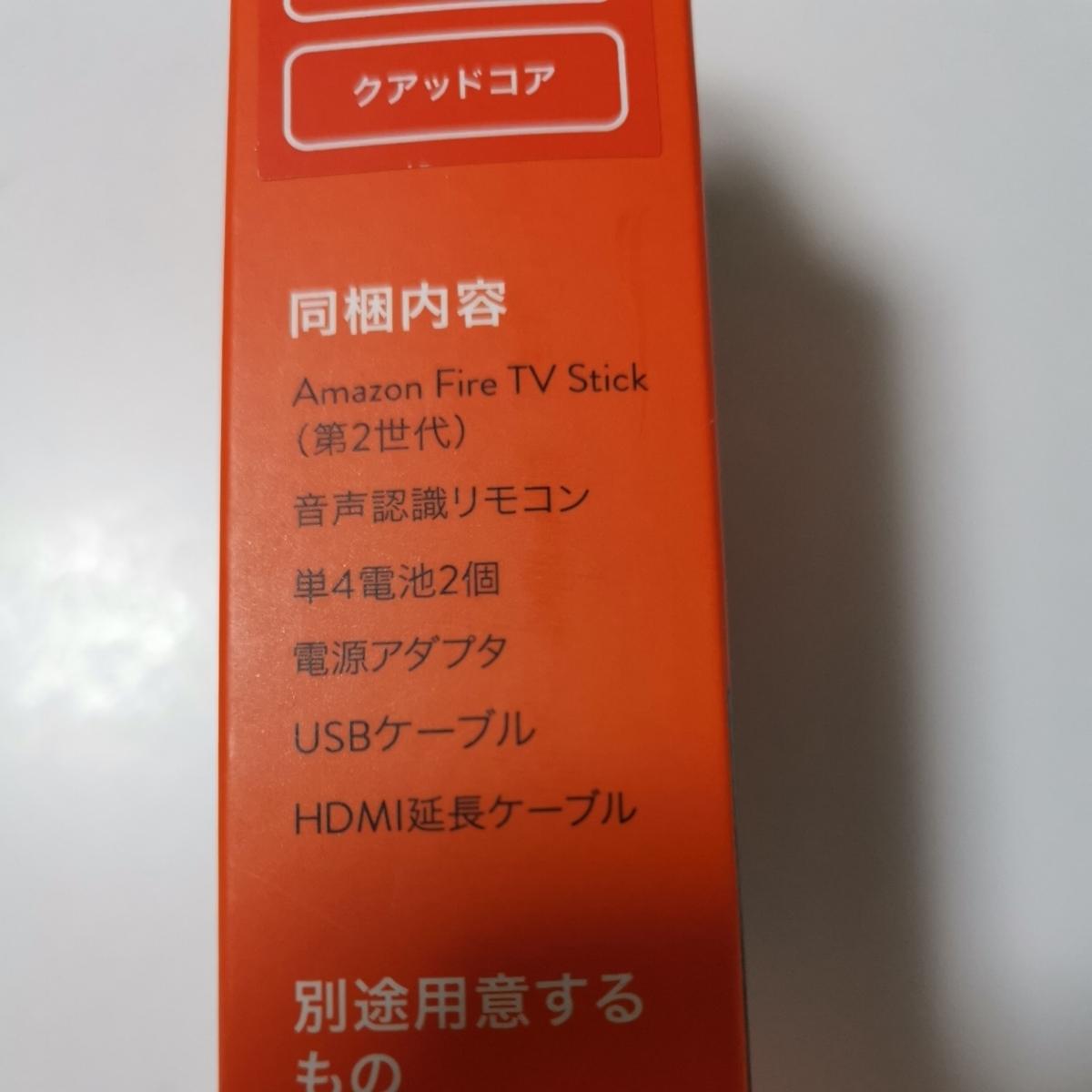 美品!完全動作品!Amazon Fire TV Stick 第2世代 音声認識リモコン付属_画像4