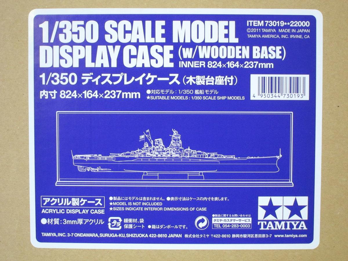 新品1円~タミヤ 1/350ディスプレイケース木製台座付 大和に最適_画像2