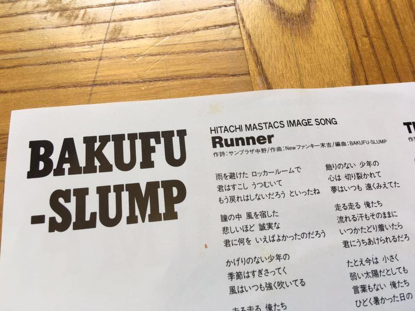 1988年EP 爆風スランプ/RUNNER 人気タイトル_画像4