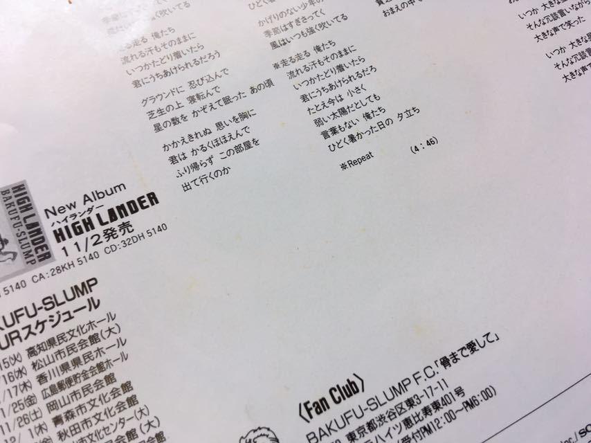 1988年EP 爆風スランプ/RUNNER 人気タイトル_画像5