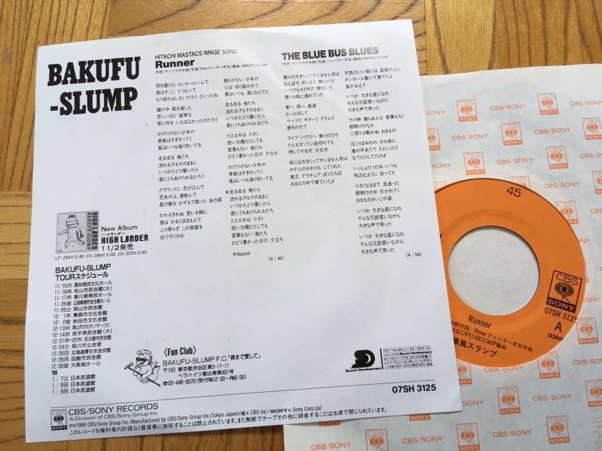 1988年EP 爆風スランプ/RUNNER 人気タイトル_画像2