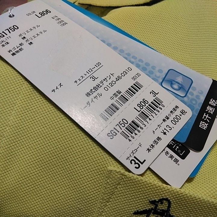新品 定価14040 Munsingwear マンシング 半袖 ポロシャツ 3L イエロー MOTION3D サンスクリーン ファインドライ UVカット 吸汗 速乾 _画像7
