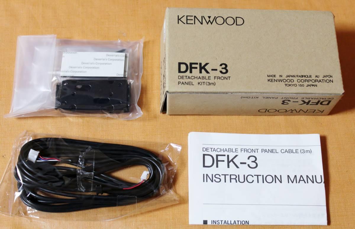 ケンウッド  モービル機用  パネルセパーレートキット  DFK-3  未使用新品   TM-732/TM-741/TM-941