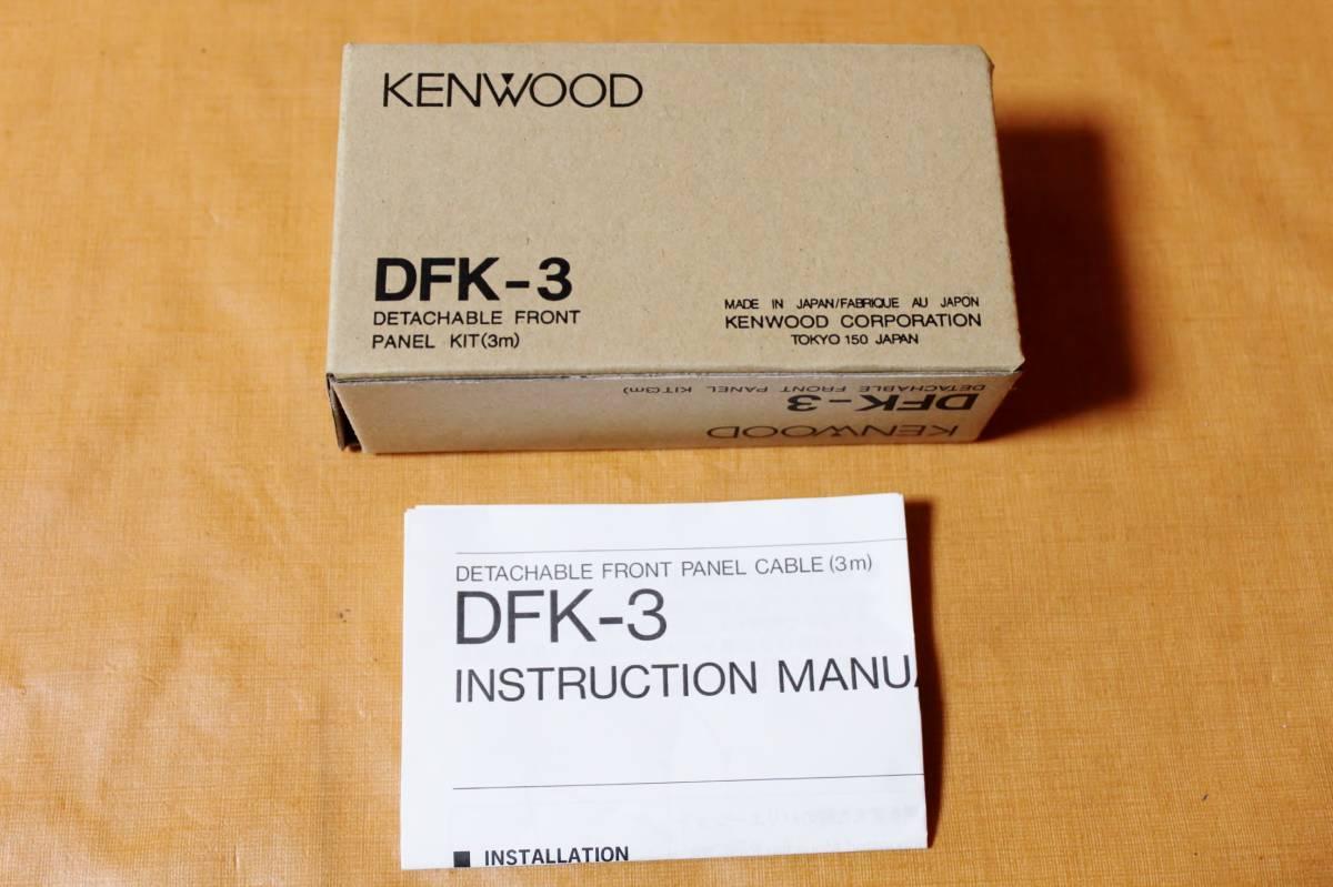 ケンウッド  モービル機用  パネルセパーレートキット  DFK-3  未使用新品   TM-732/TM-741/TM-941_画像5