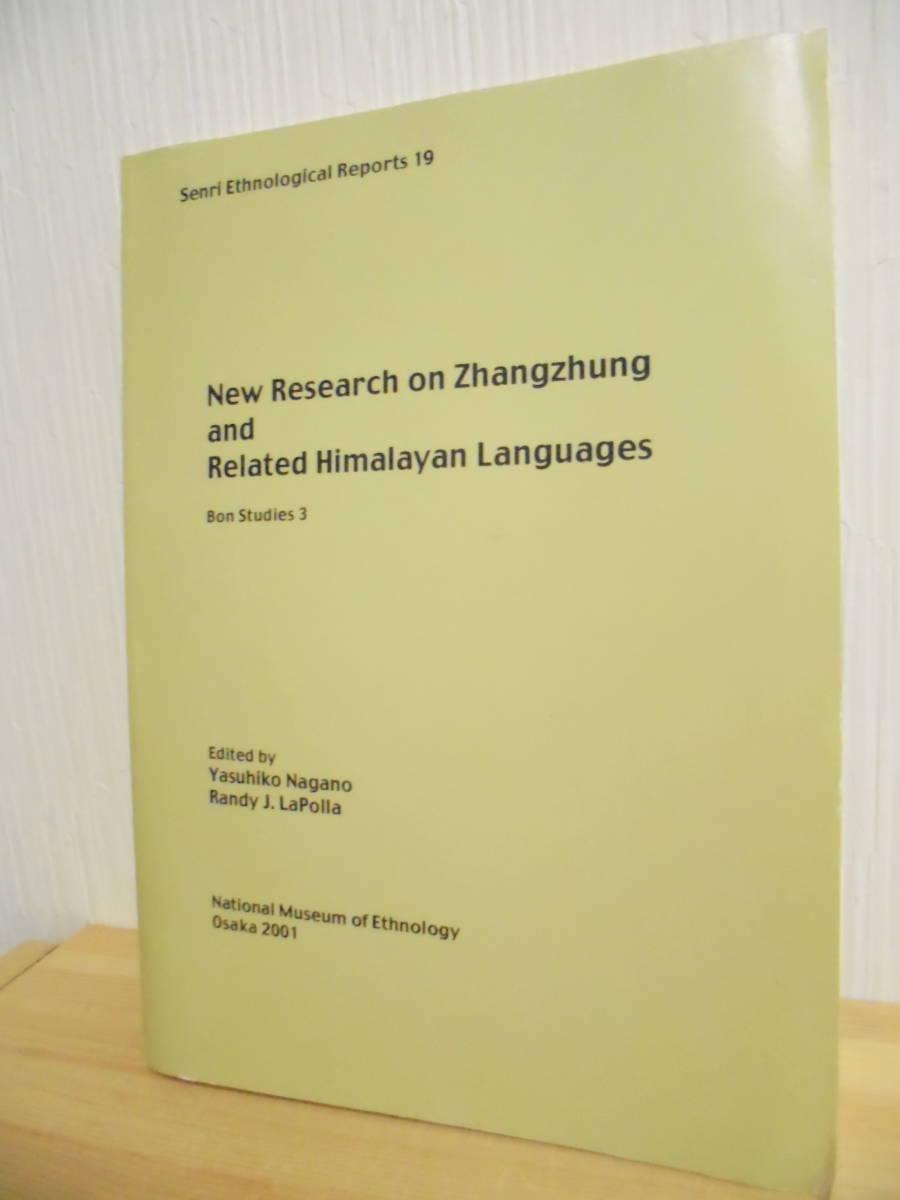 国立民族学博物館調査報告No.19 ヒマラヤ言語に関する新しい研究 New Research on Zhangzhung and Related Himalayan Languages_画像1