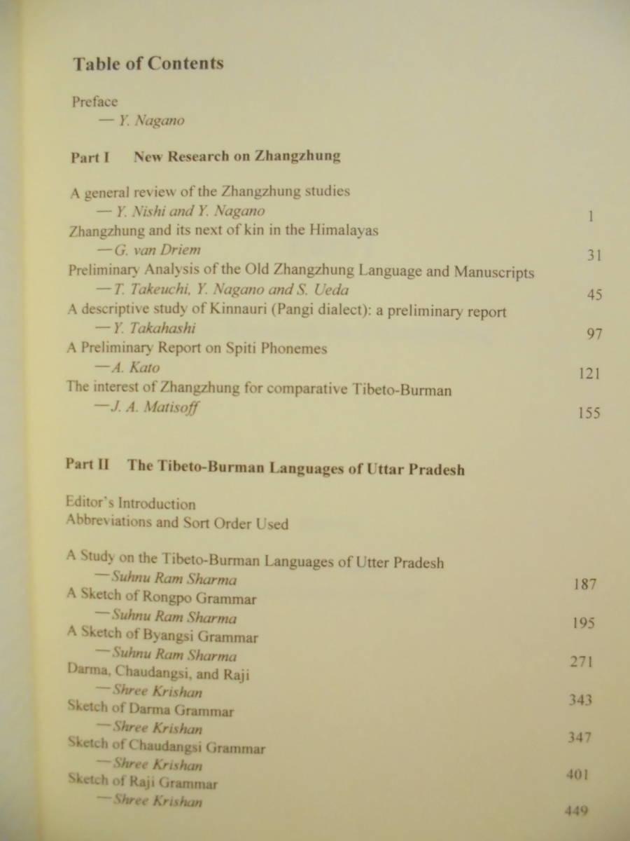 国立民族学博物館調査報告No.19 ヒマラヤ言語に関する新しい研究 New Research on Zhangzhung and Related Himalayan Languages_画像2
