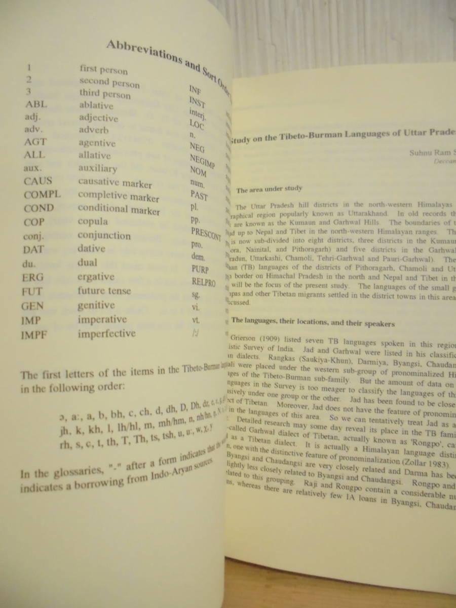 国立民族学博物館調査報告No.19 ヒマラヤ言語に関する新しい研究 New Research on Zhangzhung and Related Himalayan Languages_画像5